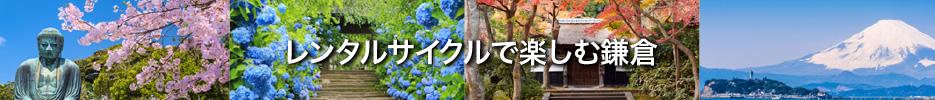 レンタルサイクルで楽しむ鎌倉